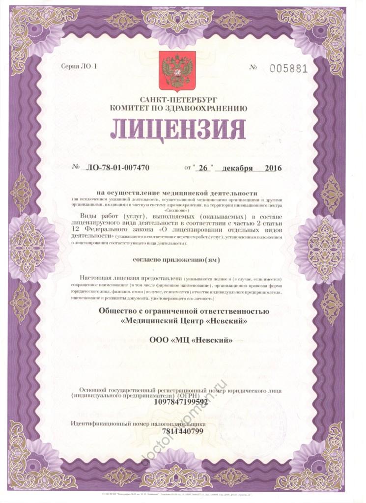 Лицензия клиники 1