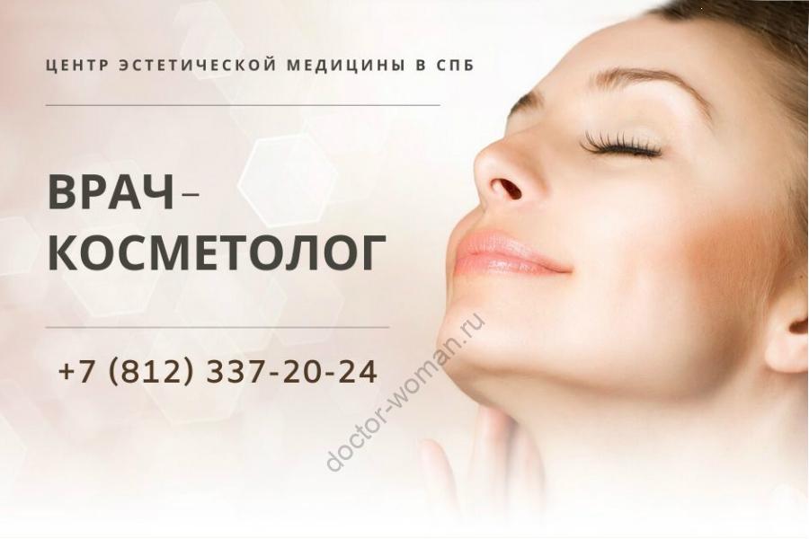 Косметолог в СПБ