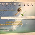 Екатерина Жарынина