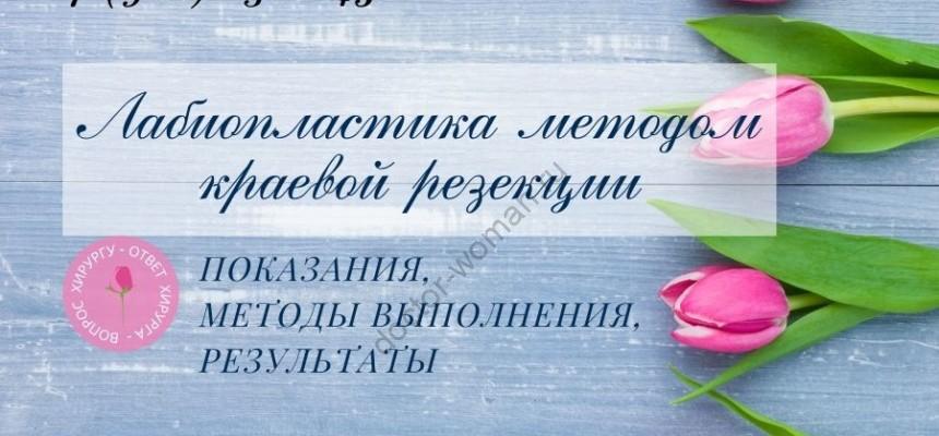 Лабиопластика методом краевой резекции. Автор фото А. Герасимова - Даллес