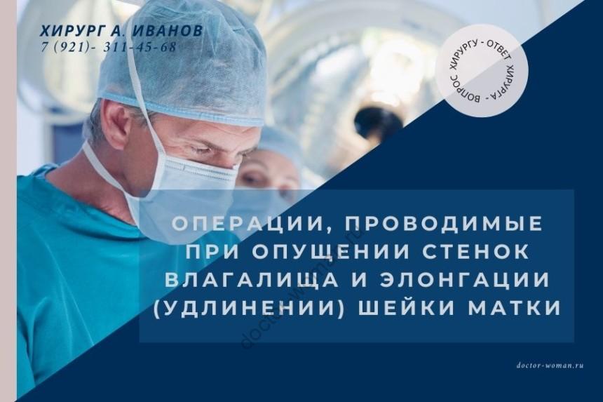 Операции, проводимые при опущении стенок влагалища и элонгации (удлинении) шейки матки. Автор фото А. Герасимова (Даллес)