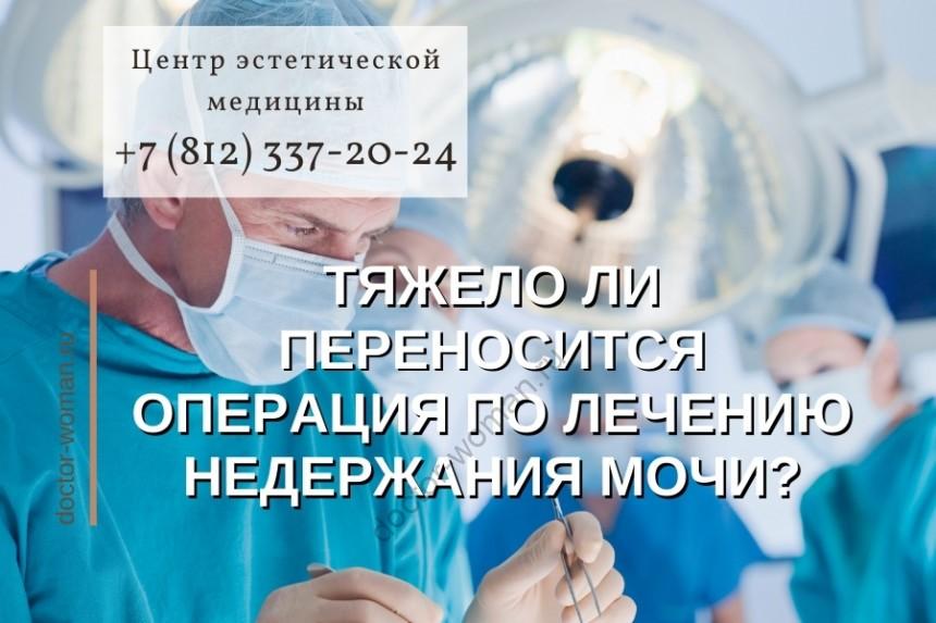 Тяжело ли переносится операция по лечению недержания мочи