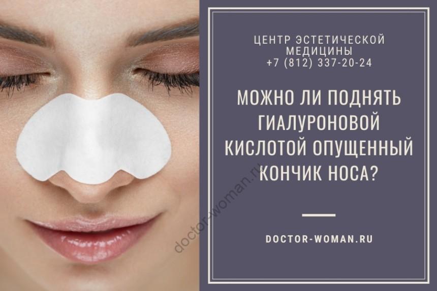 Можно ли поднять гиалуроновой кислотой опущенный кончик носа