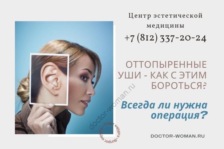Оттопыренные уши - как с этим бороться — всегда ли нужна операция